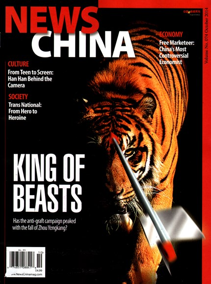News China Cover - 10/1/2014