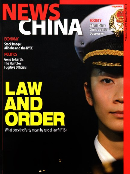 News China Cover - 12/1/2014