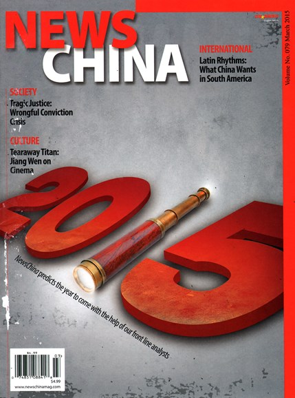 News China Cover - 3/1/2015