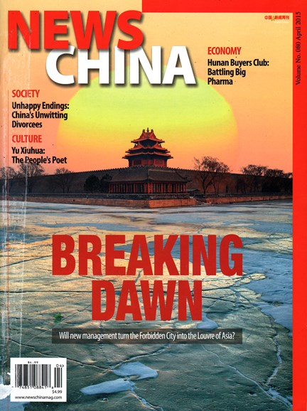 News China Cover - 4/1/2015