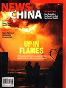 News China Magazine 6/1/2015