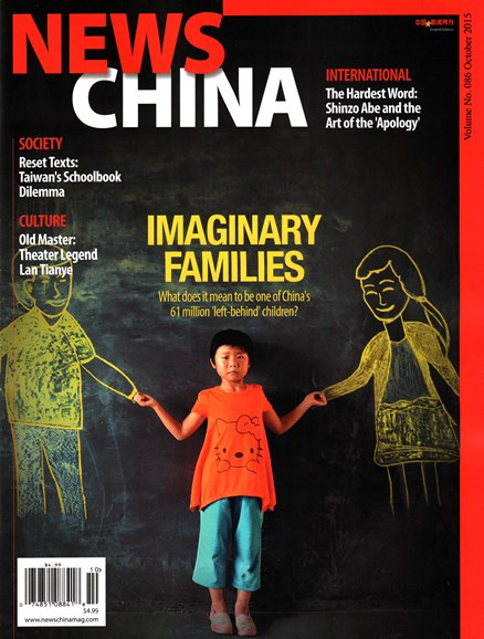 News China Cover - 10/1/2015