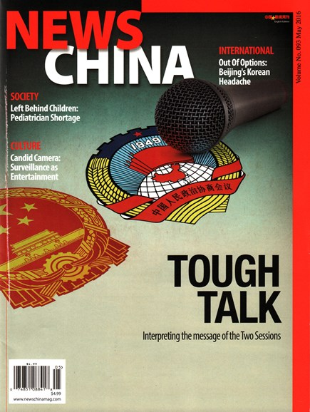 News China Cover - 5/1/2016
