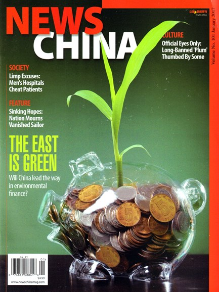 News China Cover - 1/1/2017