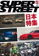 Super Street Magazine 6/1/2017
