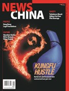 News China Magazine 8/1/2017