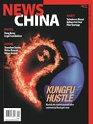 News China Magazine 8/1/2017