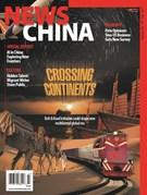 News China Magazine 7/1/2017