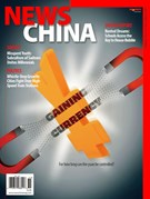 News China Magazine 11/1/2017
