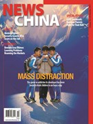 News China Magazine 10/1/2017