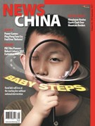 News China Magazine 9/1/2017