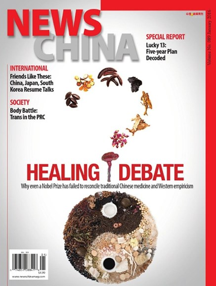 News China Cover - 1/1/2016
