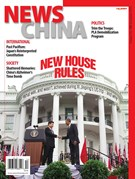 News China Magazine 12/1/2015