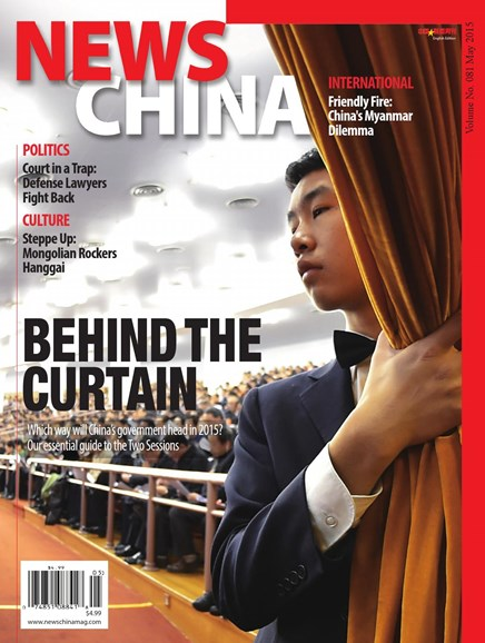 News China Cover - 5/1/2015