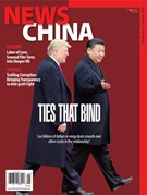 News China Magazine 1/1/2018