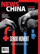 News China Magazine 2/1/2018