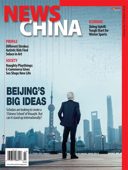 News China Cover - 3/1/2018