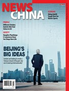 News China Magazine 3/1/2018