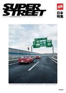 Super Street Magazine 7/1/2018