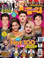 J14 Magazine | 3/2018 Cover