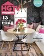 HGTV Magazine | 11/2018 Cover
