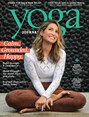 Yoga Journal Magazine | 12/2018 Cover