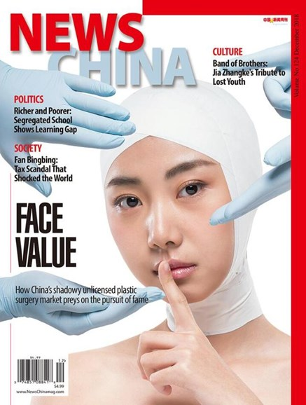 News China Cover - 12/1/2018