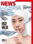 News China Magazine 12/1/2018