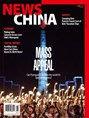 News China Magazine | 11/2018 Cover