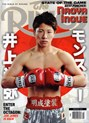 Ring Boxing Magazine | 2/2019 Cover