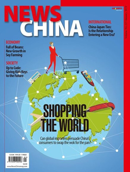 News China Cover - 1/1/2019