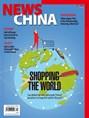 News China Magazine   1/2019 Cover