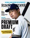 Baseball America | 12/28/2018 Cover
