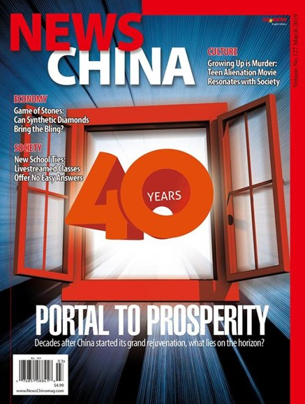 News China Cover - 3/1/2019