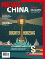 News China Magazine | 5/2019 Cover