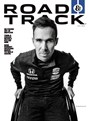 Road and Track Magazine | 7/2019 Cover