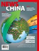 News China Magazine 7/1/2019