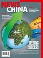 News China Magazine | 7/2019 Cover