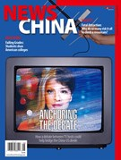 News China Magazine 8/1/2019
