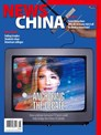 News China Magazine | 8/2019 Cover