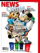 News China Magazine 9/1/2019