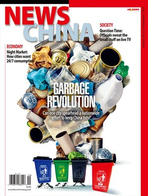 News China Magazine | 9/2019 Cover