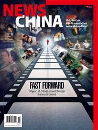 News China Magazine | 11/2019 Cover