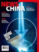 News China Magazine 10/1/2019