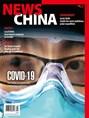 News China Magazine | 4/2020 Cover
