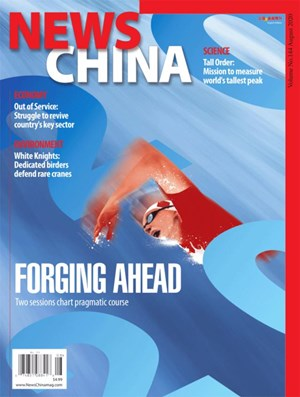News China Magazine | 8/2020 Cover