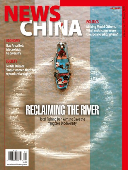 News China Cover - 3/1/2020