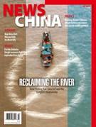 News China Magazine 3/1/2020