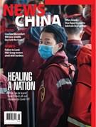 News China Magazine 5/1/2020