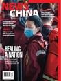 News China Magazine | 5/2020 Cover